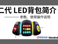 研色科技 Biosled 二代 LED背包简介、参数、使用操作说明