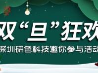"""双""""旦""""狂欢,深圳研色科技邀你参与活动"""