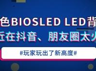 研色Biosled LED背包最近在抖音、朋友圈太火了,玩家玩出了新高度