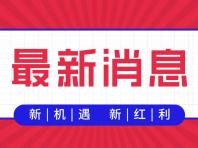 研色科技诚邀您参加深圳国际礼品展,共享商机!
