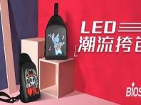 秋天的第一款LED挎包,你Get了吗?