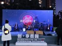 """深圳大学""""双创周"""",研色科技LED背包等各类创新成果互动体验展示!!"""