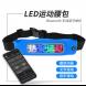 LED运动腰包1代